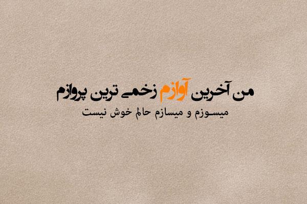 عکس نوشته با متن آهنگ های علی زند وکیلی