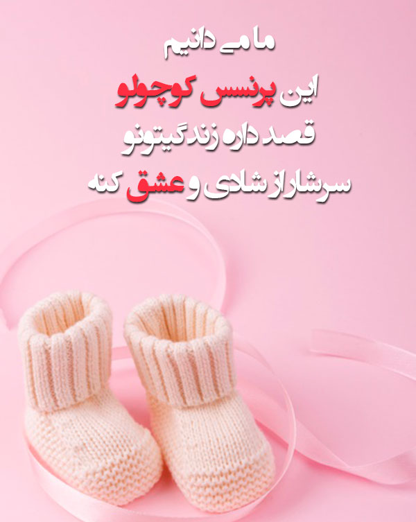عکس نوشته تعیین جنسیت دختر