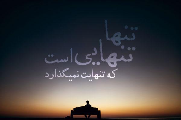 عکس نوشته تنهایی بهتره