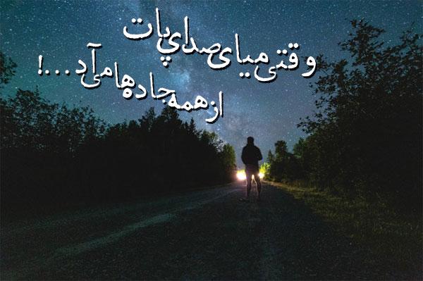 عکس نوشته جاده عاشقانه