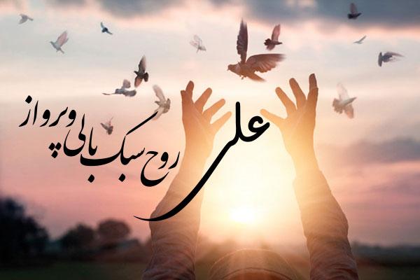 عکس نوشته شعر امام علی برای پروفایل