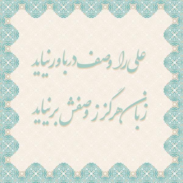عکس نوشته شعر درباره امام علی