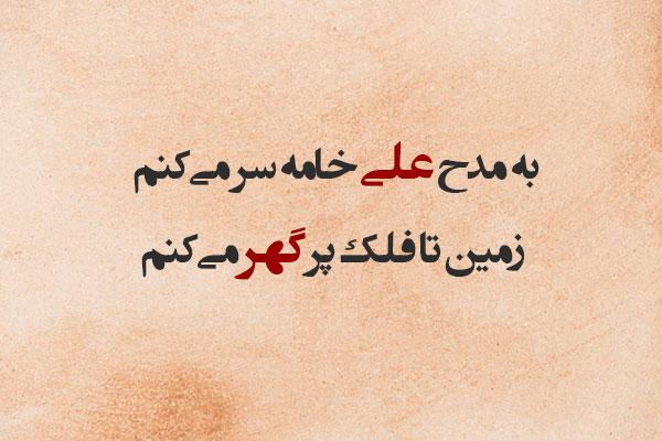 عکس نوشته شعر در مورد حضرت علی