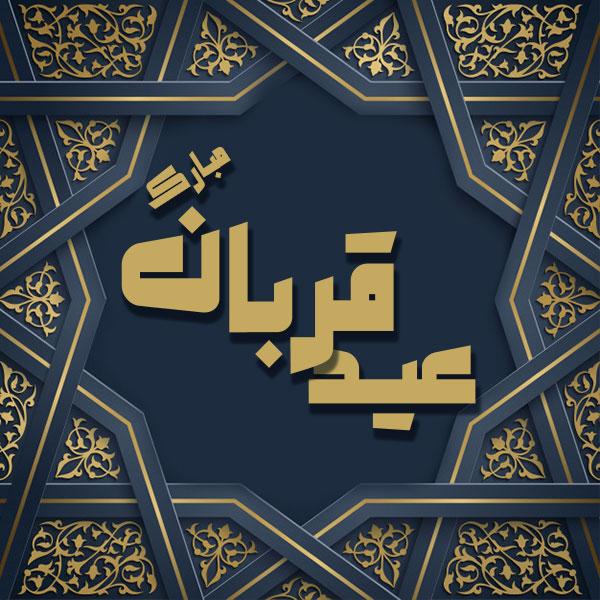 عکس نوشته عید قربان میارک