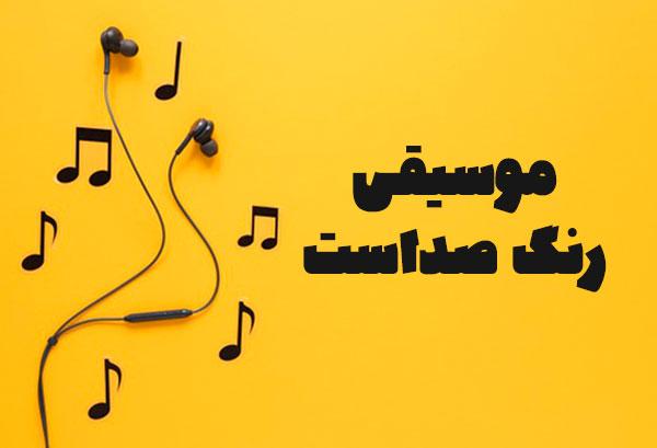 عکس نوشته موسیقی برای پروفایل