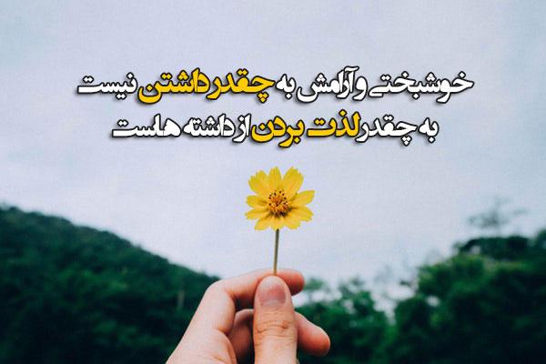 عکس نوشته آرامش و خوشبختی
