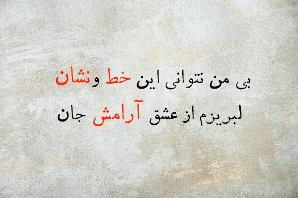 عکس متن آهنگ خط و نشان آرون افشار
