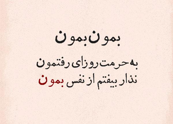 عکس متن آهنگ گرشا رضایی