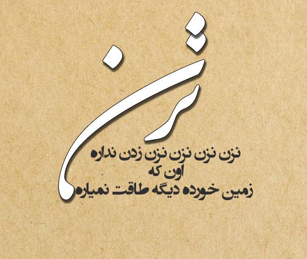 عکس نوشته آهنگ نزن نزن گرشا رضایی