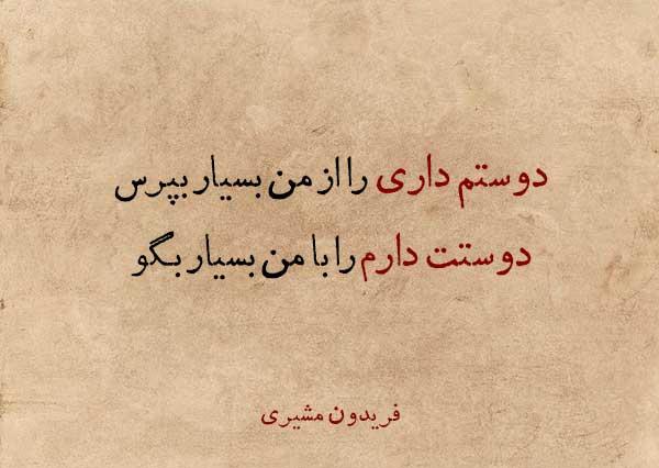 عکس نوشته شعر از فریدون مشیری