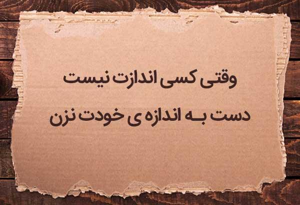 عکس نوشته از سخنان حسین پناهی