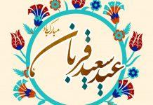عکس پروفایل عید سعید قربان