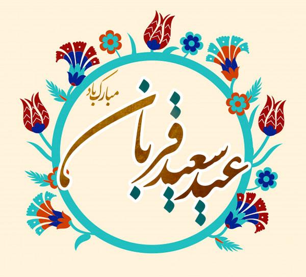 عید قربان تبریک رسمی