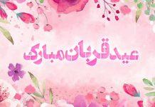 اس ام اس عید قربان مبارک