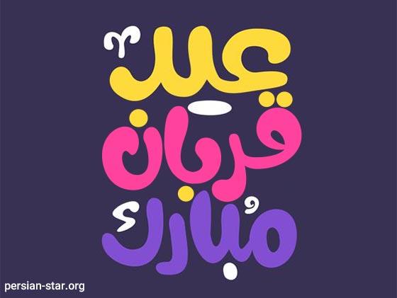 متن های زیبا و کوتاه تبریک عید قربان