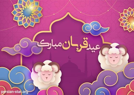 پیامک تبریک رسمی عید سعید قربان