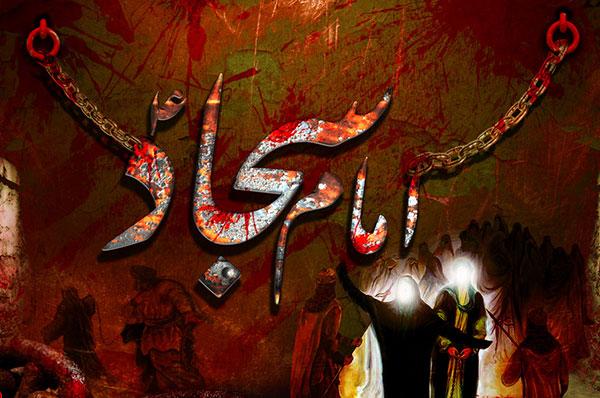 عکس نوشته تسلیت شهادت امام سجاد