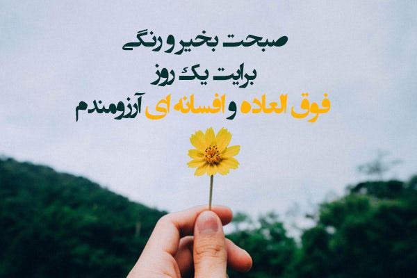جملات سلام صبح بخیر عاشقانه