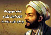 عکس پروفایل روز داروساز مبارک