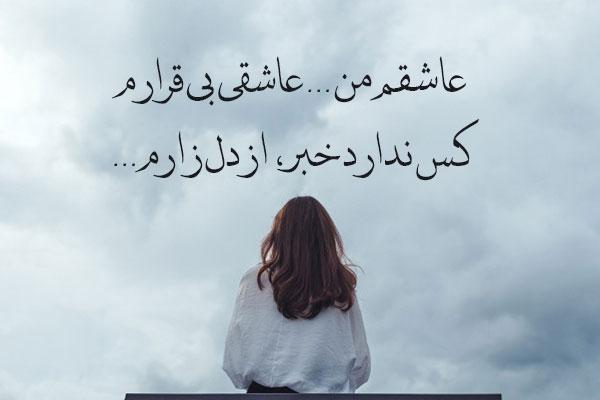عکس نوشته آهنگ احسان خواجه امیری