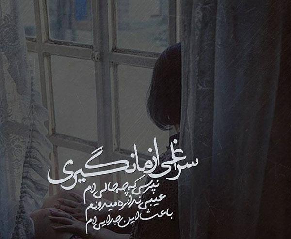 عکس متن آهنگ رضا صادقی