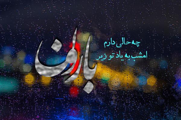عکس نوشته شعرهای رضا صادقی