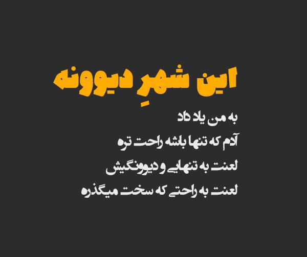 عکس نوشته ترانه های احسان خواجه امیری