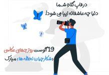 عکس نوشته تبریک روز عکاسی