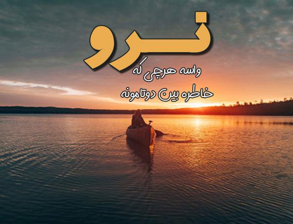 عکس پروفایل ترانه های رضا صادقی