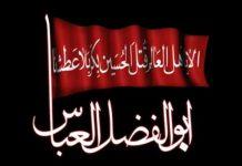 عکس نوشته حضرت ابوالفضل العباس