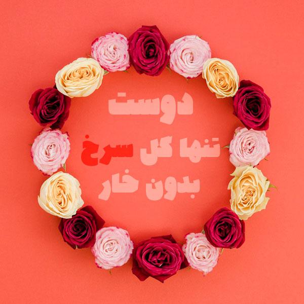 عکس نوشته دوست صمیمی