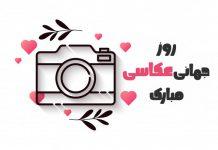 عکس تبریک روز جهانی عکاسی