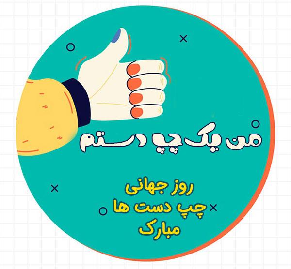 عکس نوشته روز چپ دست ها مبارک