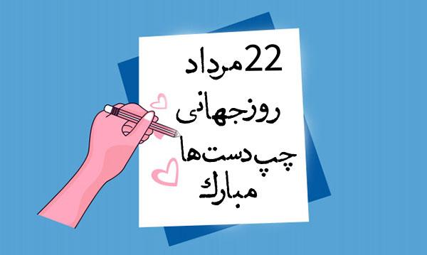 عکس نوشته روز جهانی چپ دست ها