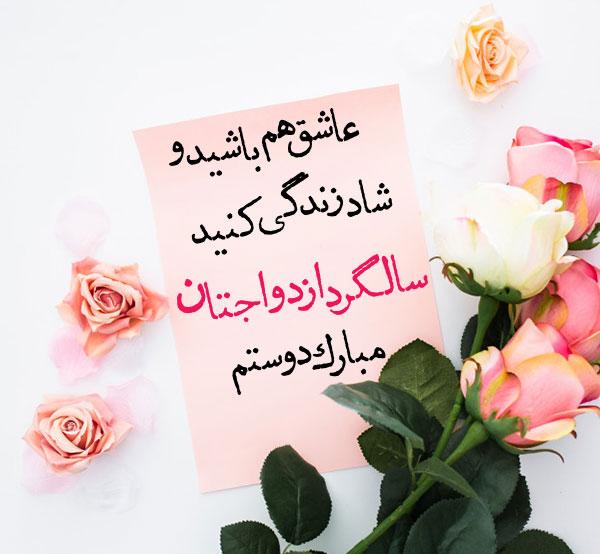 عکس نوشته سالگرد ازوداجتان مبارک