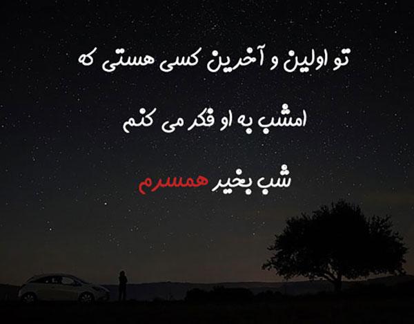 عکس شب بخیر محترمانه