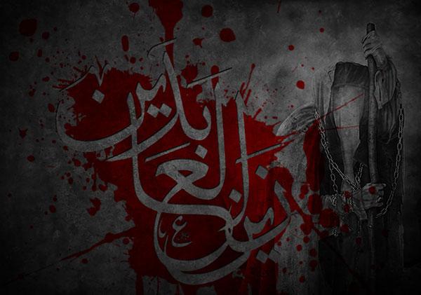 عکس نوشته شهادت امام زین العابدین