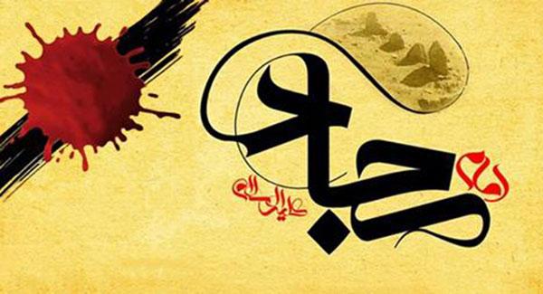 عکس شهادت امام سحاد برای پروفایل