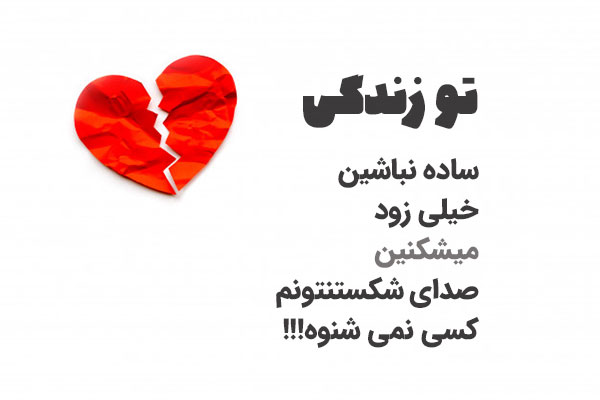 عکس نوشته شکست عشقی غمگین