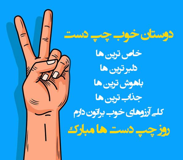 عکس نوشته چپ دست ها روزتون مبارک