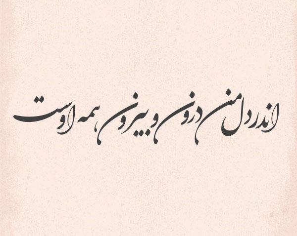 عکس نوشته های یک خطی دوست داشتنی