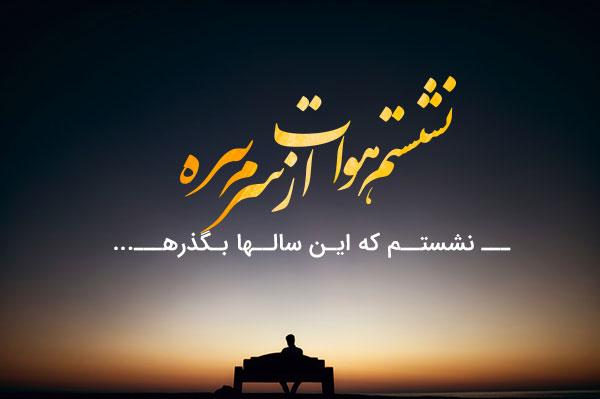عکس پروفایل ترانه های احسان خواجه امیری