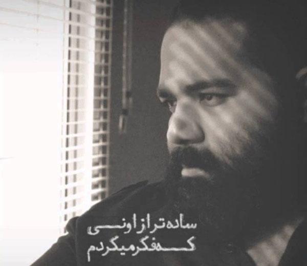 عکس پروفایل با ترانه های رضا صادقی