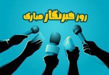 عکس نوشته روز خبرنگار مبارک