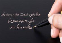 عکس نوشته روز کارمند مبارک