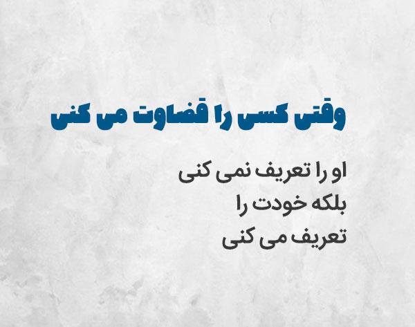 عکس نوشته قضاوت نادرست