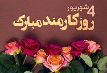متن ادبی تبریک روز کارمند