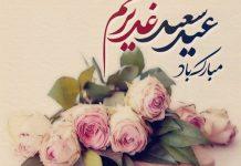 متن تبریک رسمی و ادبی عید غدیر خم