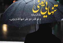 دلنوشته عاشقانه و زیبای روز بارانی