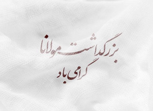 عکس پروفایل روز بزرگداشت مولانا